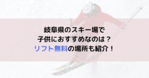 岐阜県 スキー場 アイキャッチ